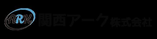 関西アーク株式会社